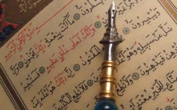 منهج الإمام الماتريدي في التفسير
