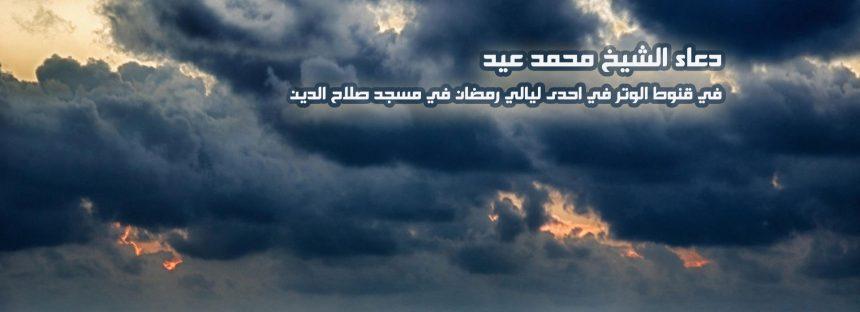دعاء قنوط الوتر للشيخ محمد عيد