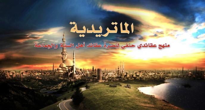 نظريه الكسب عند أهل السنة الماتريدية والطحاوية