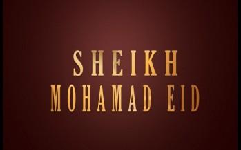خطبة وعظية للشيخ محمد عيد