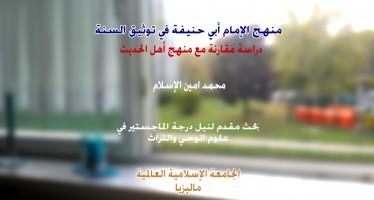 كتاب: منهج الإمام أبي حنيفة في توثيق السنة