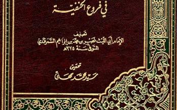 كتاب: عيون المسائل في فروع الحنفية للإمام السمرقندي