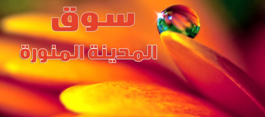 السوق الإسلامية في المدينة المنورة أول سوق يؤسسها نبي