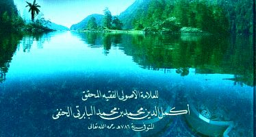 كتاب: شرح وصية الإمام أبي حنيفة للامام البابرتي