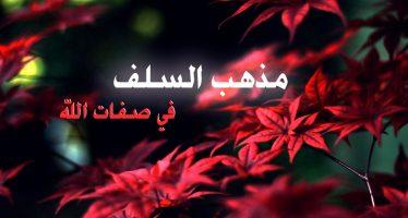 """مذهب السلف في صفات الله تعالى ولفظة: فوق عرشه، وبائن من خلقه """"مبتدعة"""""""
