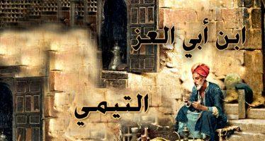 مدى نسبة كتاب شرح الطحاوية الى ابن أبي العز (التيمي)