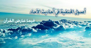 مذهب الحنفية في حكم العمل بحديث الآحاد إذا زاد على القرآن أو خالف عمومه
