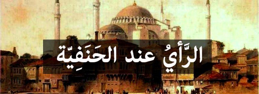 مذهب الإمام أبي حنيفة بين السنة والرأي